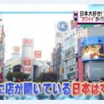 「休日に店が開いている日本はスゴイ!」 フランス人が日本を大絶賛!
