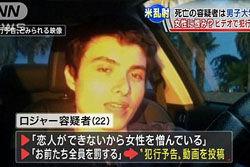 エリオット・ロジャー容疑者「アジア人が金髪美人と話しているのを見て怒りが爆発した」と銃乱射