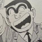 「投資に成功しそうなアニメキャラクター」1位・島耕作 「失敗しそう」1位・両津勘吉