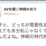 神崎かおりさんのTwitterがwww