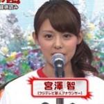【画像あり】フジテレビ・宮澤智アナ(23)、ビールぶっかけられすぎwwwwwww