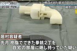3Dプリンタで銃作製の男の趣味wwwww