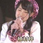 NMB48新メンバー・植村梓(16歳)、彼氏とのキス写真流出・・・4日お披露目でいきなりのスキャンダル騒動