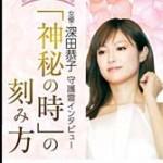 大川隆法「こんにちは、深田恭子です」