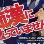 愛知県警の痴漢撲滅ポスターが「痴漢したくなる」「逆効果」と話題に