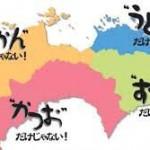 富裕層は四国にいる 全国お金持ち県民 1位東京 2位香川 3位徳島