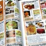 ホットペッパークーポンの客はハズレ客 「料理の量が減らされ質も落とされる」