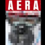 【画像有り】AERAの表紙がひどい