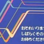 放送事故の画像