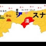 鳥取県、とうとう県名を変える