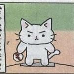 【漫画】「猫ピッチャー」BS日テレでアニメ化