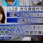 「ババアマラソンだ!」加藤浩次の大久保佳代子への中傷に批判が殺到