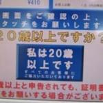 梅沢富美男(61)、コンビニの成人確認ボタンにブチ切れ