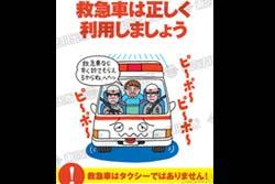 「ハジ」と「火事」を聞き間違えられて死亡した119通報女性 過去に救急車を143回出動させていた