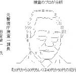 【北海道】10代少女「彼氏殺した」 アパートから30代男性遺体