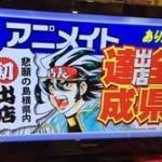 島根県に初のアニメイトがオープン 多数のアニメファンが行列
