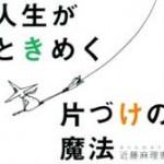 近藤麻理恵さん(30)の「人生がときめく片づけの魔法」北米で50万部、世界的ベストセラーに