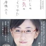 「下着を脱ぐくらい恥ずかしい…」唐橋ユミ(39)がメガネを外して
