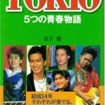 【24時間テレビ・動画】 城島もスタッフも「TOKIOのサプライズ伴走」をDQNの乱入だと勘違いしてた件