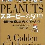 スヌーピーの「ピーナッツ」が初の3DCGアニメ映画に!予告編公開