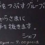 「たいして飲み食いしない客には、あからさまに手を抜きます」という飲食店の看板に対し賛否が分かれる