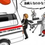 救急車の「有料化」提案 財務省、軽症者対象に