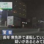 無免許運転で逮捕の74歳「免許取ったことない」―奈良