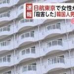 殺人容疑で韓国人のキム・コンウ容疑者を逮捕 ホテル日航東京で韓国人女性を絞殺
