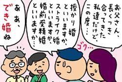 「×独女 → ○おひとりさま」「×でき婚 → ○授かり婚」 上品な言葉を使うようにしようね