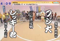 ゆるキャラ相撲で放送事故