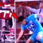 Jリーグで酷すぎるラフプレー 韓国代表キム・ミンヒョクが相手選手の顔面を踏みつける