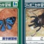 「表紙が昆虫のノートはありか、なしか」ジャポニカ学習帳、アマゾンで異例の国民投票 1位なら復刻へ