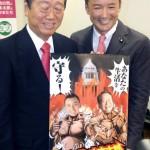 【画像】山本太郎参院議員、「北斗の拳」風の政党ポスターを制作「これを認めてくれる小沢さんはスゴイ」