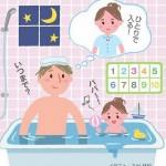 【研究】思春期以降も父親と風呂に入る娘は社会性が高くなる傾向