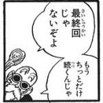 ドラゴンボール初代担当編集・鳥嶋和彦氏「ドラゴンボールはフリーザ編で終わるべきだった」