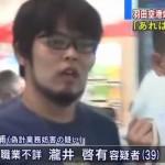 「書き込んだのは認める。あれは俺の作品だ」 ツイッターに羽田空港の爆破予告、沖縄県の男を逮捕