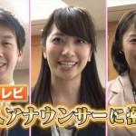 【画像】笹崎里菜アナ 、テレビデビュー…ホステス経験を理由に内定取り消し→和解