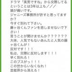 【恐怖】キスマイ藤ヶ谷太輔と交際中の瀧本美織ブログでジャニヲタが発狂wwwww
