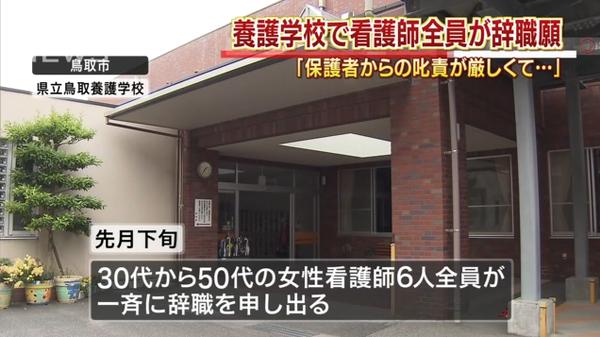 鳥取の養護学校で看護師6人一斉辞職 保護者からの批判が原因か