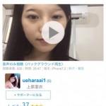 【画像】AV女優上原亜衣の寝起きすっぴん顔wwwww