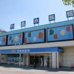愛知県竹島水族館のバイト求人はブラックか?…「根性のない自己中心的な方は応募を考え直して」