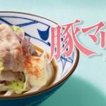 丸亀製麺の「豚マリぶっかけ」 全国の「まり」さんからの苦情で名称変更