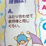 「キキ」と「ララ」名乗る16歳少女2人、ツイッターで売春相手を募集し逮捕「2人で7万円、 本番あり」