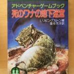 【画像】ゲームブックの表紙がモンスターから美少女に変更…「死のワナの地下迷宮」作者が困惑