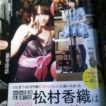AKB総選挙13位の松村香織、キャバ嬢バイト写真流出 本人は「当時お金なくてキャバクラでバイトしていた」とコメント