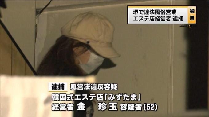 金珍玉容疑者(52)、風営法違反で逮捕