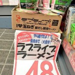 ラブライ豚ラーメン、48円で投げ売りされる