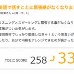 DMM英会話、受講者がTOEIC258点→331点に上昇と広告 5点刻みのテストなのに……