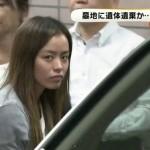 死体遺棄の疑いで逮捕された富士市で有数のお金持ちのお嬢様、テレビカメラを睨みつける