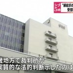 裁判所「NHKの受信契約要求から2週間たてば、顧客が応じない場合でも契約成立」…大阪府内の世帯に対して契約の締結と受信料の支払いを命じる